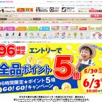 【ウィモ】96時間限定のGO!GO!キャンペーン!エントリーで全品ポイントが5倍に!