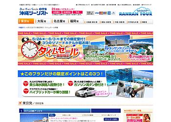 【沖縄ツーリスト】6/3までの限定受付!3つのリゾートホテルが超お得!