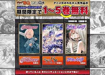 【ニコニコ静画】アニメ化されたジャンプSQ連載作品の単行本1~5巻が無料で読める!