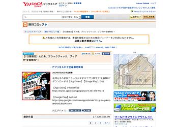 【YAHOO!ブックストア】電子書籍サービス「Yahoo!ブックストア」にて手塚治虫の名作漫画の全巻無料キャンペーンを開催!