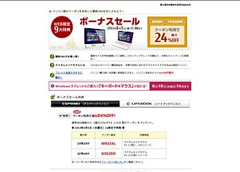 【富士通】ボーナスセール!!通常WEB価格から 《最大24%OFF》 になる 割引クーポン をプレゼント。
