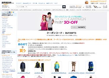 【amazon.co.jp】スポーツウェア&シューズの対象商品2点以上購入時、合計金額からさらに30%OFF