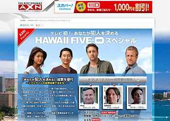 【AXN】【「あなたが犯人を決める」投票受付】ハワイ旅行1組2名/AXNオリジナル HAWAII FIVE-0ビーチサンダル 50名/映画 アフター・アース劇場鑑賞券 10組20名