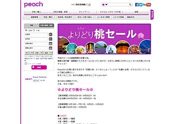 【peach】よりどり桃セール 売り切れ次第終了 路線も国内線・国際線どちらもセール 行きたい時期に行きたいところへのお得に行けるチャンス!