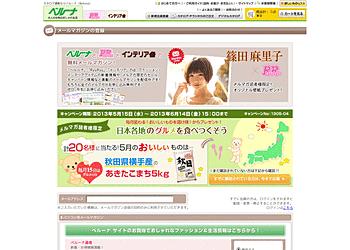 """【ベルーナ】""""日本各地のグルメを食べつくそう!"""" あきたこまち5kgを20名様にプレゼント。"""