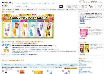 【Amazon.co.jp】花王ヘアケアまつり!対象の花王商品を合計2500円以上購入すると10%OFF!