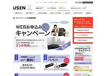 【USEN】WEBお申込みキャンペーン 家庭用USEN♪新規お申し込みで3つの特典