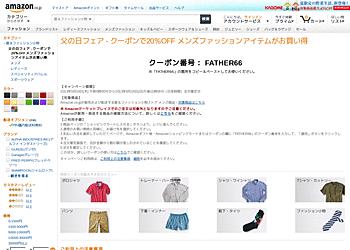 【amazon.co.jp】父の日フェア – クーポンで20%OFF メンズファッションアイテムがお買い得!