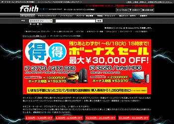 【フェイス】ゲーマー必見!ハイエンドのゲーミングパソコンが最大30000円OFF!