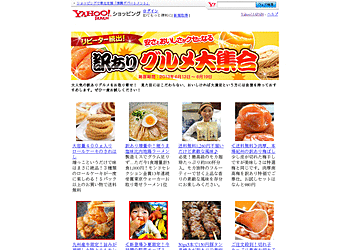 【Yahoo!ショッピング】大人気の訳ありグルメをお取り寄せ!見た目にはこだわらない、おいしければ大満足という方におすすめします。