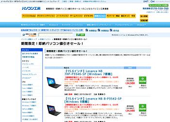 【パソコン工房】期間限定の即納パソコン値引きセール!すぐに新しいパソコンが欲しい人はチャンス!