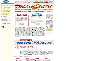【QVCジャパン】クイックアクセスを利用して買い物をした人の中から5000名にQVCのショッピングで使えるクーポンが当たる!