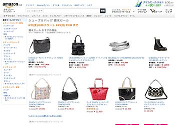 【amazon.co.jp】シューズ&バッグ 週末セール!販売期間が短いので、お買い得なアイテムがたくさん!