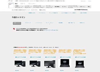 【DELL】Windows7搭載PCを買うなら今しかない!OS無料アップグレードキャンペーン!