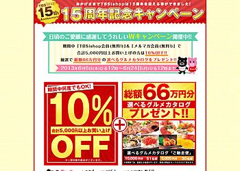 【TBSishop】【15周年記念キャンペーン/会員&メルマガ登録】合計5,000円以上買物すると10%OFF!