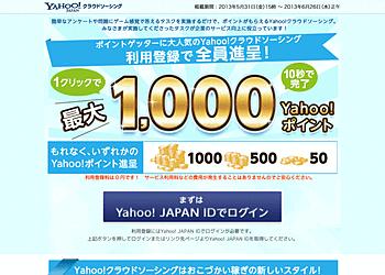【Yahooクラウドソーシング】利用登録でヤフーポイント50から1000ポイントがもらえる