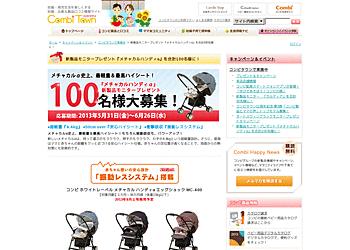 【コンビタウン】抽選で100名様に「メチャカルハンディα」をモニタープレゼント!
