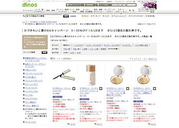 【dinos】かづきれいこ夏のBIGキャンペーン 5~30%OFF!