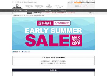 【NYオンライン】アーリーサマーセール!2013年春夏商品が一部先行値下げ、最大70%オフのお得なセール!