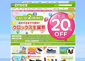 【クロックス】おかげさまで11周年の生誕祭、2日間限定、全品20%OFF!!