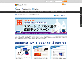 【マイクロソフト】合計で300 名様に会議は変わる!(書籍)、図書カード、USB メモリ (2 GB)、PCメガネ、Surface 収納ケースをプレゼント