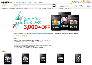 【Amazon】	[クーポンコード入力] Kindle Fire、Kindle Fire HD、Kindle Fire HD 8.9 がどれでも3,000円OFF!