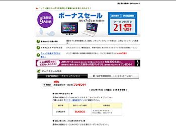 【富士通直販WEB MART】割引クーポンプレゼント!クーポン利用で最大21%OFF!