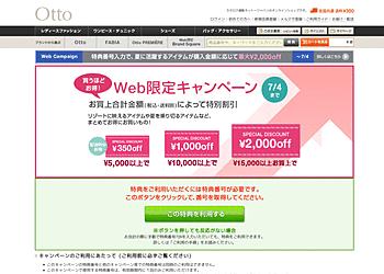 【Otto】Web限定キャンペーン お買い上げ金額によって特別割引