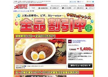 【出前館】人気のピザ、寿司、カレーectが今だけ!全品割引中!!