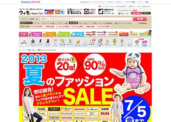 【ウィメンズモール】【夏のファッションセール】ポイント20倍!MAX90%OFF!