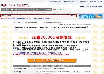 【楽天ブックス】5日間限定!楽天ブックスの全商品が50円引きになるクーポンが先着20000名に!