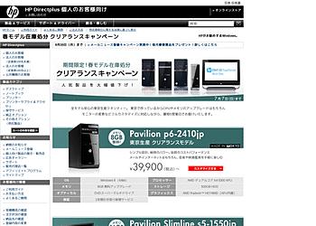 【日本 HP Directplus】期間限定の春モデル在庫処分クリアランスキャンペーン!HPの人気製品が大幅値下げでお得な値段に!
