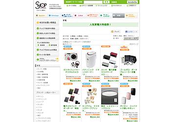 【ショップチャンネル】家電を買うなら今しかない!人気家電大特価祭開催!