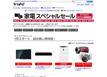【ヤフオク!】家電スペシャルセール!高級家電を大特価・厳選価格でご提供!