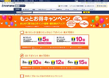 【TSUTAYA オンラインショッピング】もっとお得キャンペーン!まとめて買うほどポイント倍率・値引き率がアップ!