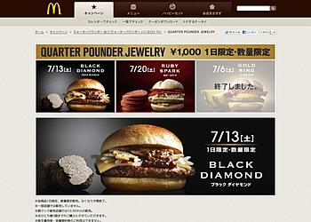 【日本マクドナルド】1日限定1,000円バーガー、クォーターパウンダー ブラックダイヤモンドを販売