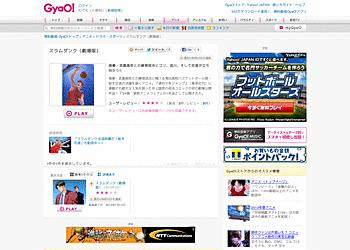 【GyaO!】スラムダンク劇場版2作品が7/13までの期間限定で無料配信!