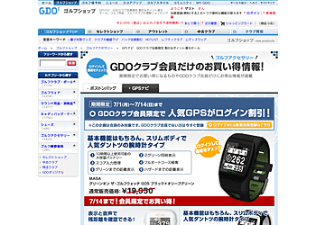 【ゴルフ・ダイジェスト・オンライン】人気GPSがGDO会員限定で今だけお買い得価格に!会員になっていない人もまだ間に合う!
