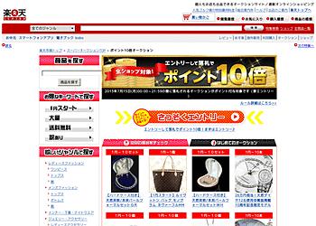 【楽天市場】スーパーオークション!落札でポイント10倍 キャンペーン