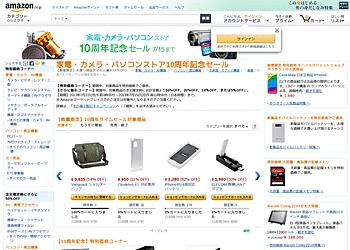 【Amazon】家電・カメラ・パソコンストア10周年記念セール、対象商品の合計金額50%OFF~5%OFFに