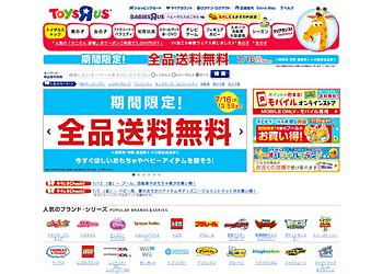 【トイザらス、ベビーザらス】おもちゃやベビーのアイテム全品送料無料キャンペーン