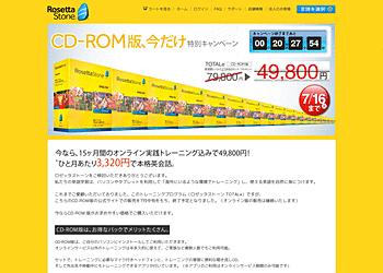 【ロゼッタストーン】CD-ROM版 今だけ特別キャンペーン ひと月あたり3,320円で本格英会話