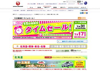 【JALダイナミックパッケージ】15日間限定 タイムセール!国内ツアー!海外ツアー!