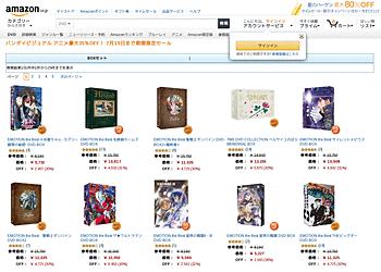 【amazon.co.jp】バンダイビジュアル アニメ最大35%OFF。7月19日まで期間限定セール!
