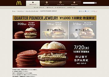 【マクドナルド】数量限定・1日限定1000円マックの最終日、クォーターパウンダー ルビースパーク