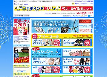 【Yahoo!ショッピング】夏のサマーセール!レディース&メンズファッションが最大80%OFF!
