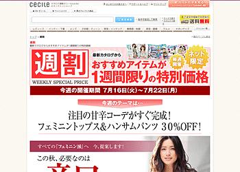 【セシール】週割特別セール!人気のファッションが30%OFF!