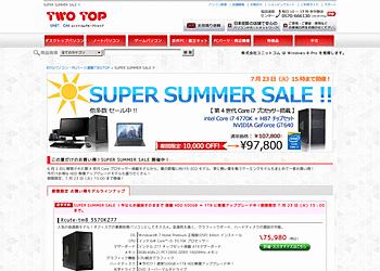 【TWO TOP】スーパーサマーセール!ハイスペックPCがお得な値段で購入できる!