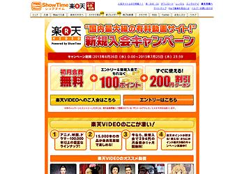 【楽天ShowTime】「楽天VIDEO」エントリー&新規入会で100ポイントプレゼントキャンペーン!