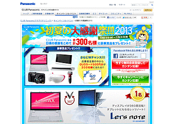 【CLUB Panasonic】初夏の大感謝祭2013!合計300名様にノートパソコンなどの豪華賞品をプレゼント!